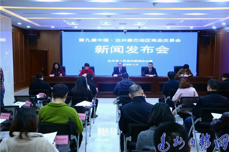 第九届中国·达州秦巴地区商品交易会将于11月27日至30日举行
