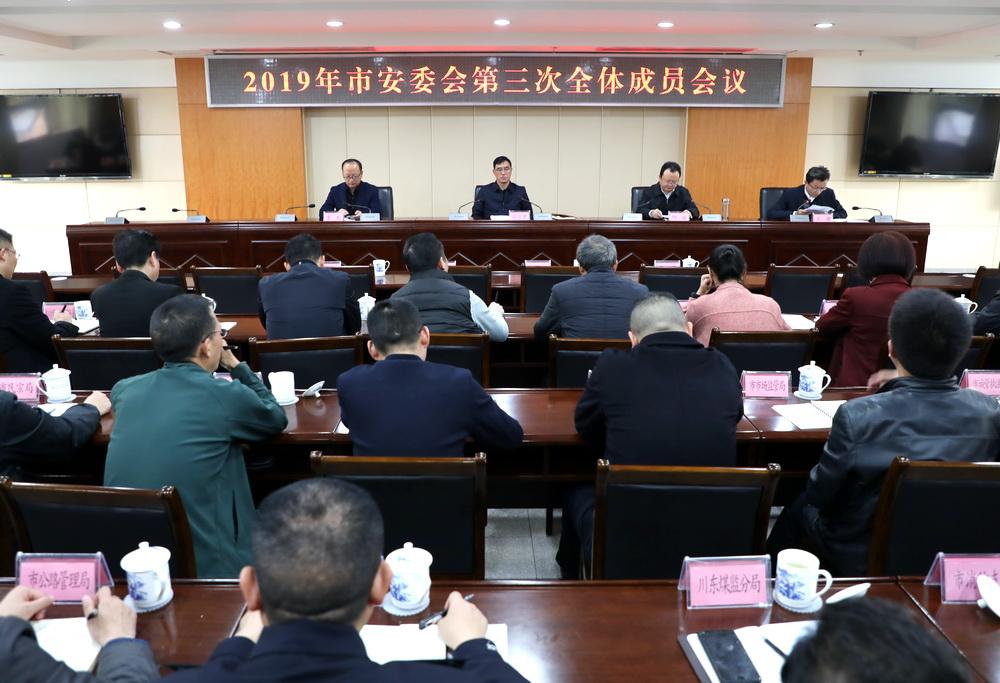郭亨孝出席市安委会第三次全体成员会议并讲话