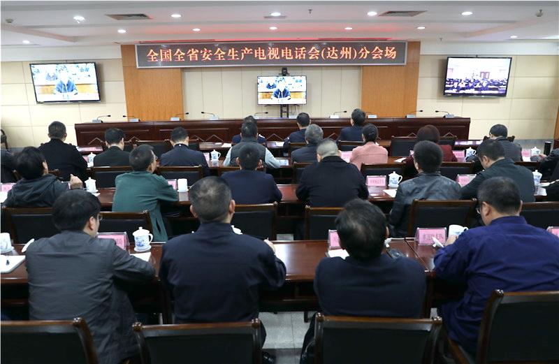 全国全省安全生产电视电话会议召开 郭亨孝在达州分会场出席会议