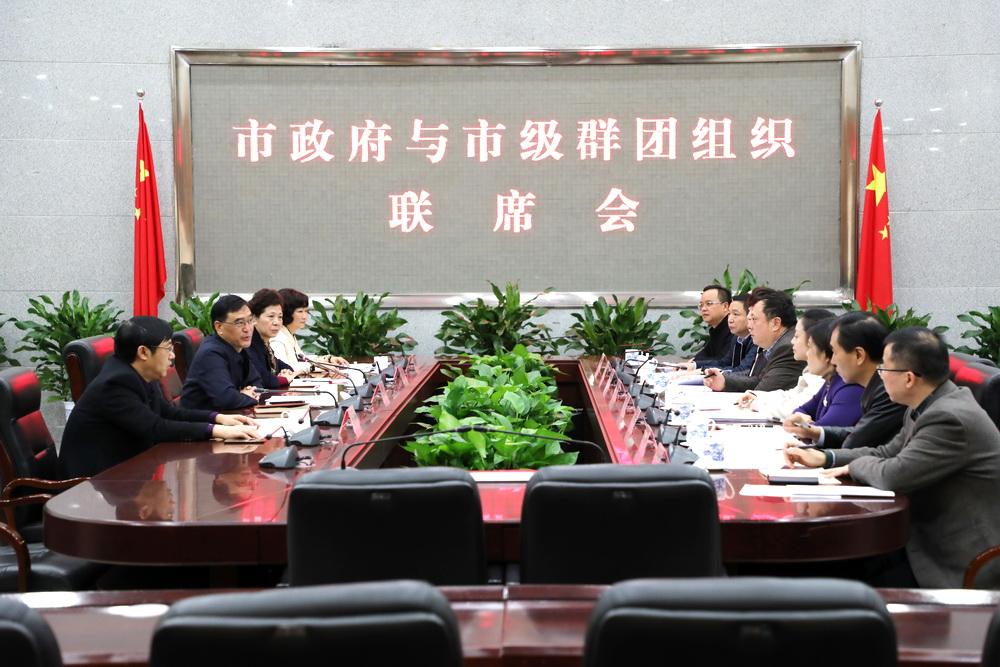 市政府与市级群团组织联席会议召开 郭亨孝讲话