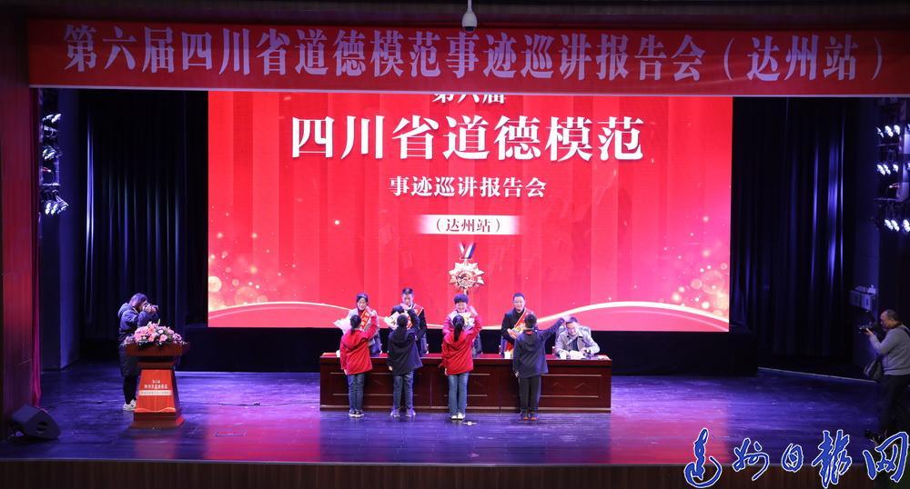 第六届四川省道德模范事迹巡讲报告会在达州举行
