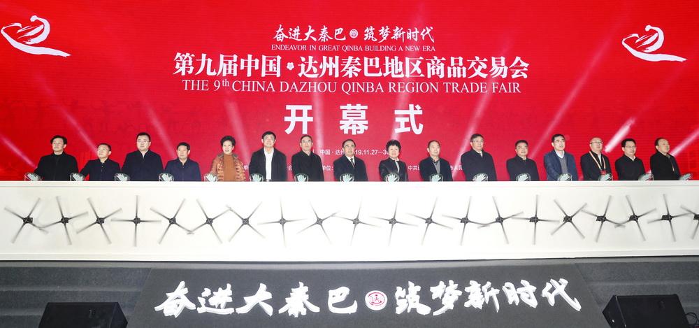 第九届中国•达州秦巴地区商品交易会开幕