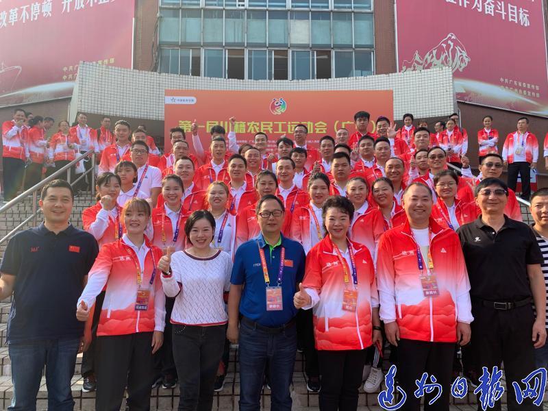 达州组团参加首届川籍农民工运动会喜获佳绩