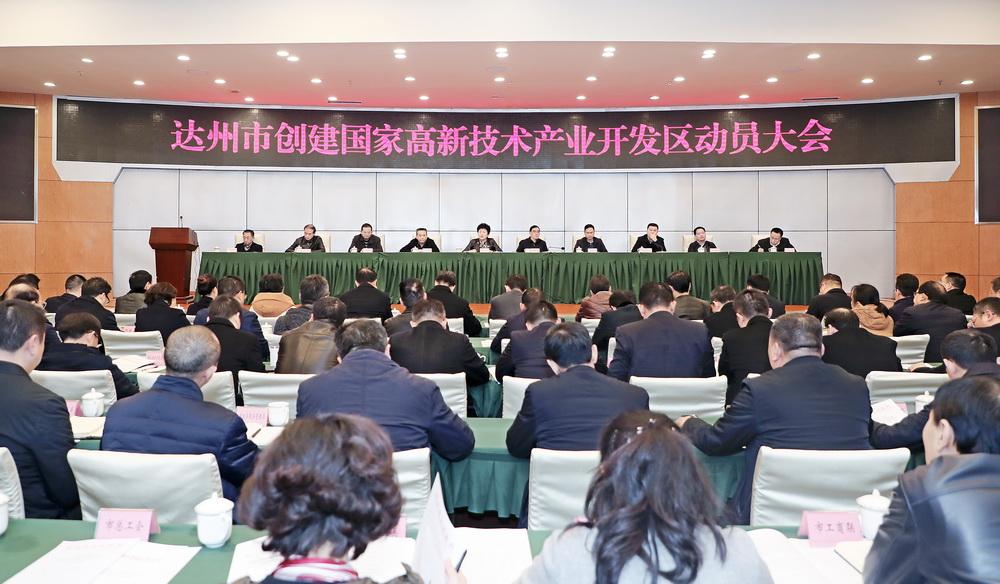 全市创建国家高新技术产业开发区动员大会召开