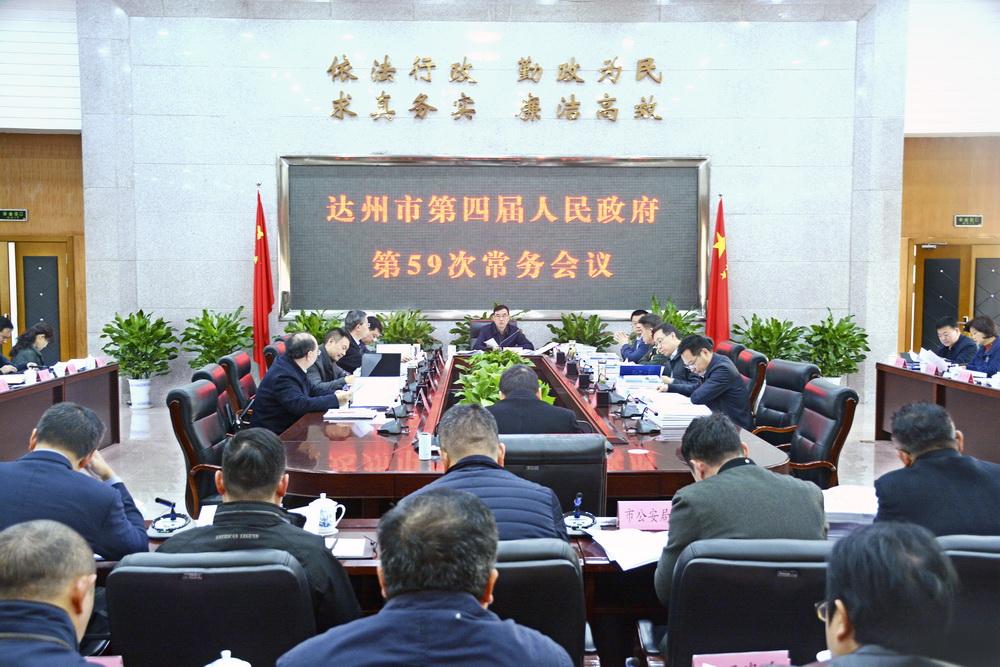 郭亨孝主持召開市政府第59次常務會議