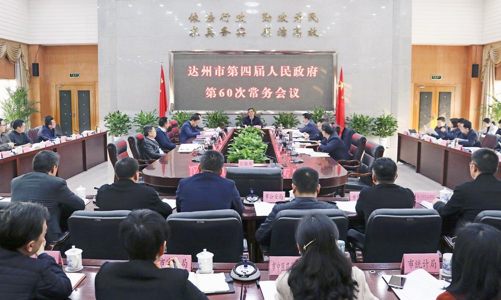 市政府召开第60次常务会议