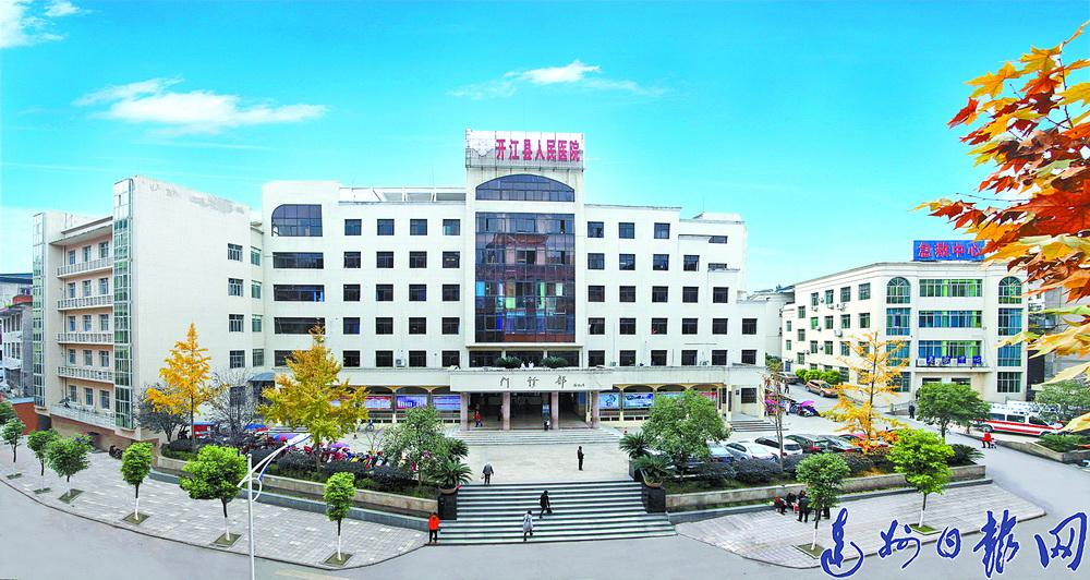 开江县人民医院——杏林春暖八十年