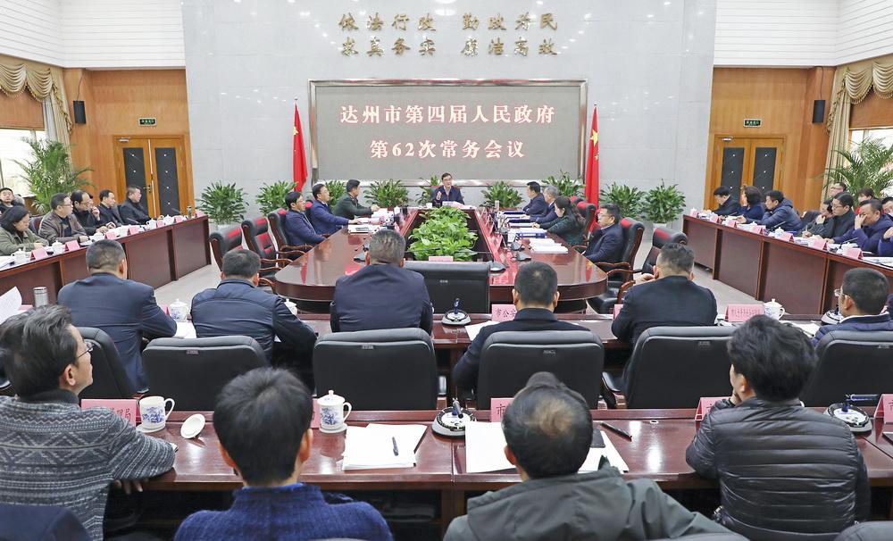 郭亨孝主持召开市政府第62次常务会议