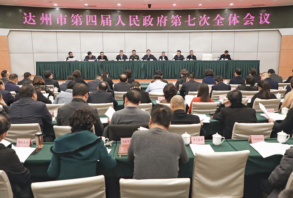 市政府第七次全体会议召开