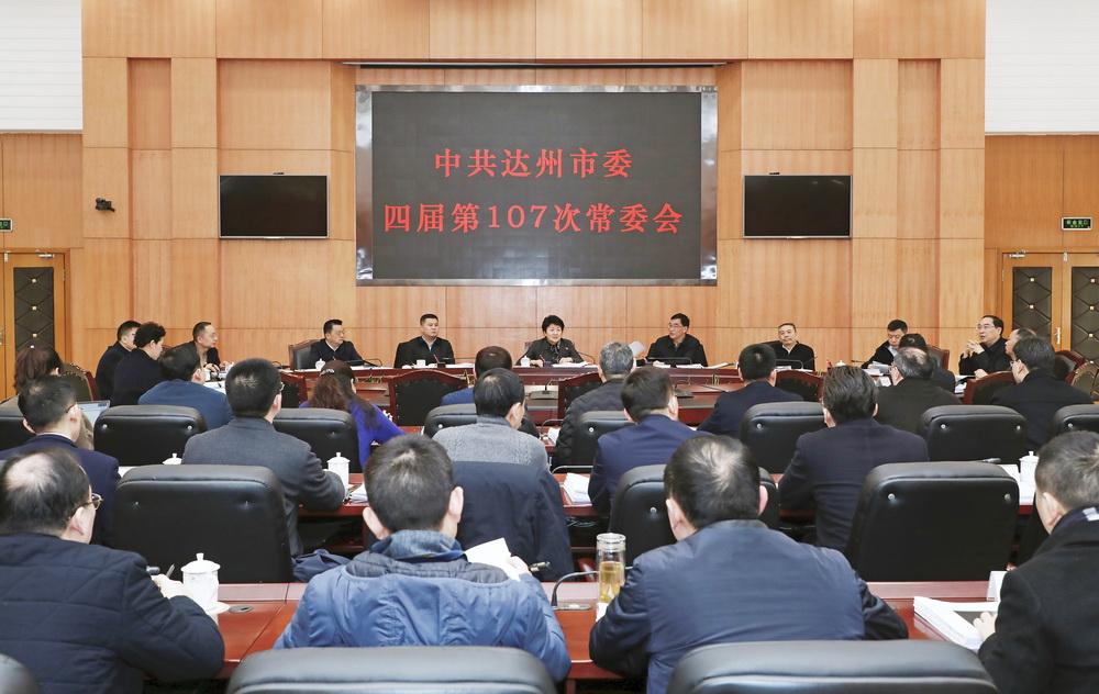 包惠主持召开市委常委会要求:做好做实相关工作确保春节安定祥和