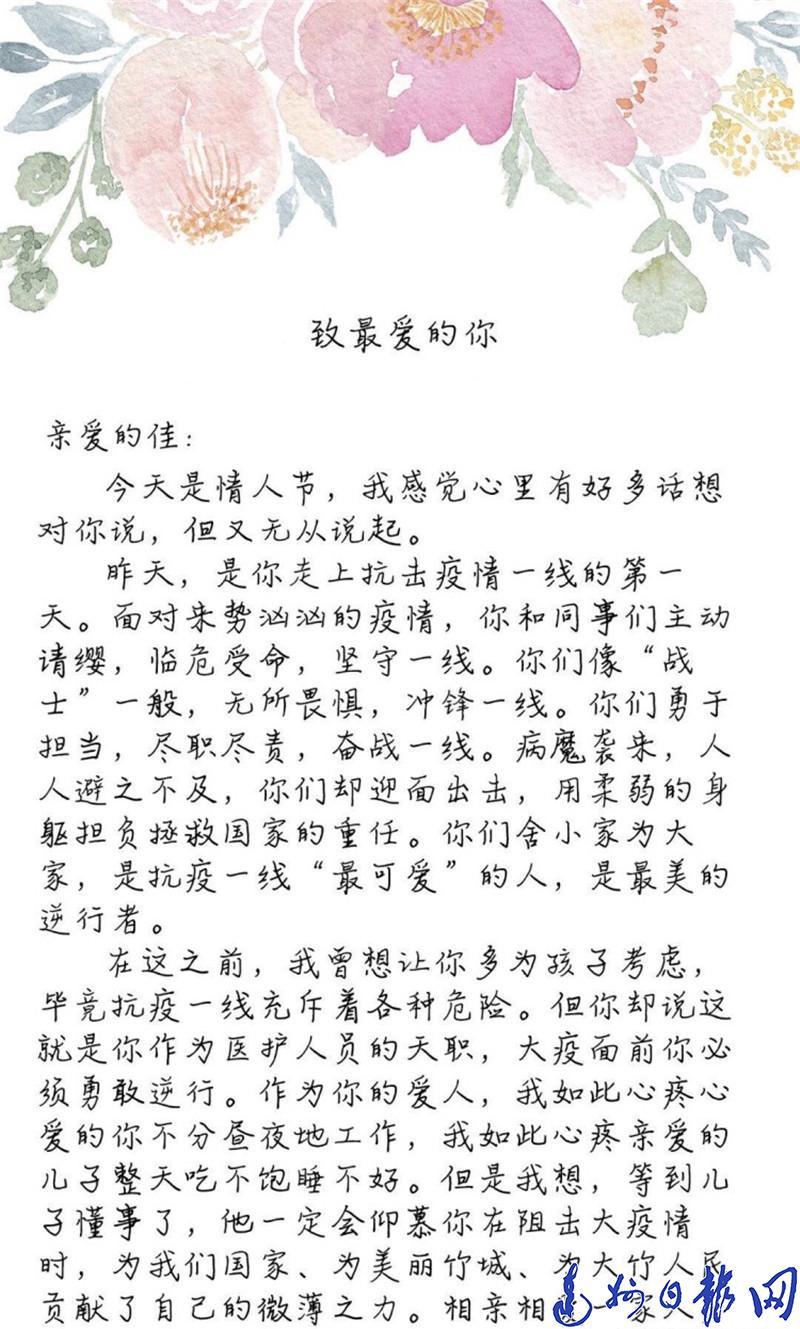 感動(dong)!這(zhe)位七尺男兒給(gei)抗疫(yi)前(qian)線(xian)妻子(zi)的(de)一封家書