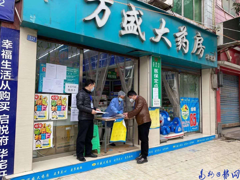 快看!達川區藥店在疫(yi)情期間的營業標(biao)準
