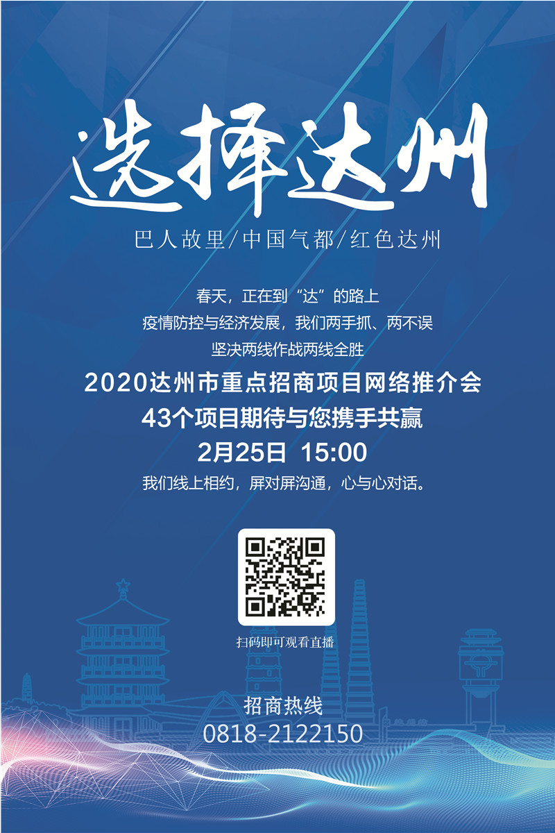 我市將于(yu)25日舉行重點(dian)招商項目(mu)網(wang)絡推介會(hui)
