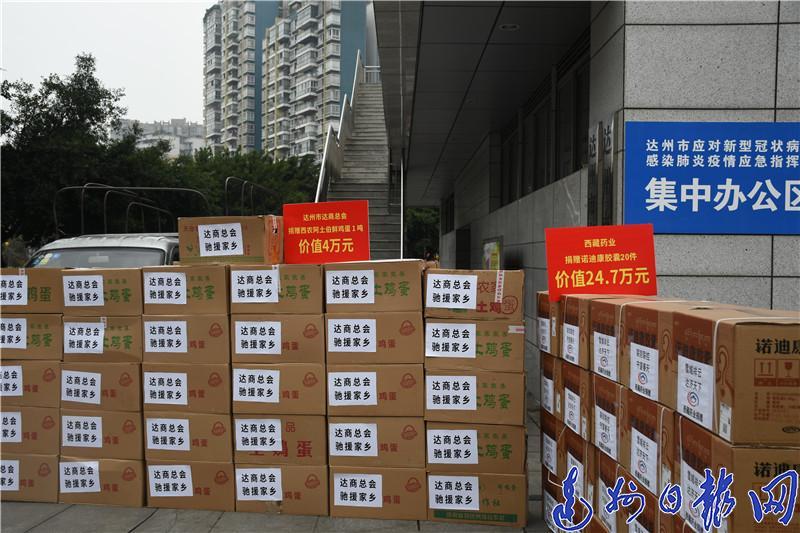 700萬元!17家企業(單(dan)位)捐款捐物助(zhu)力(li)達州疫情(qing)防控!