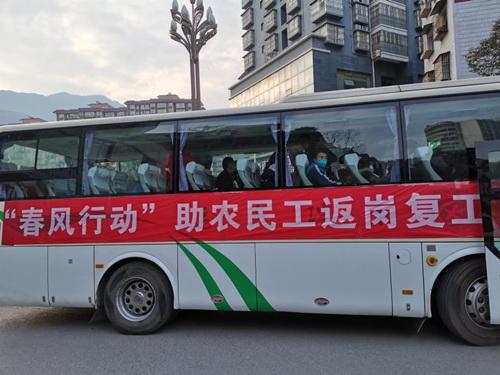 """万源42名农民工乘上""""专车""""返回工作岗位"""
