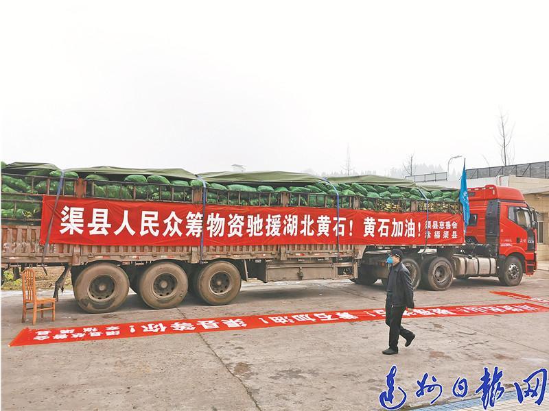 渠县爱心人士筹集63吨物资发往湖北黄石市