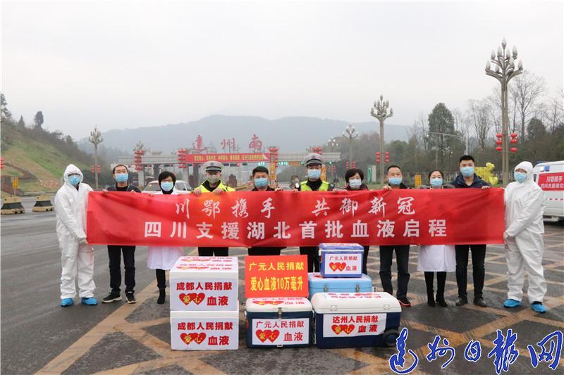 20萬毫升血液!四(si)川(chuan)省首批支援(yuan)湖北血液在達州市完(wan)成shan)喚 /> </a><br /><a href=