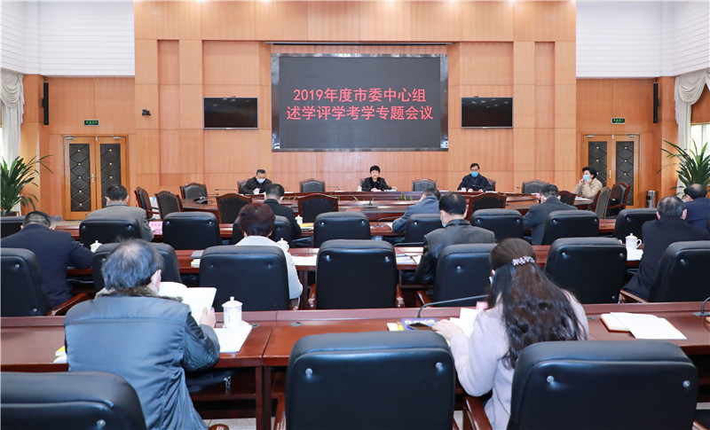 包惠主持召开2019年度市委中心组述学评学考学专题会