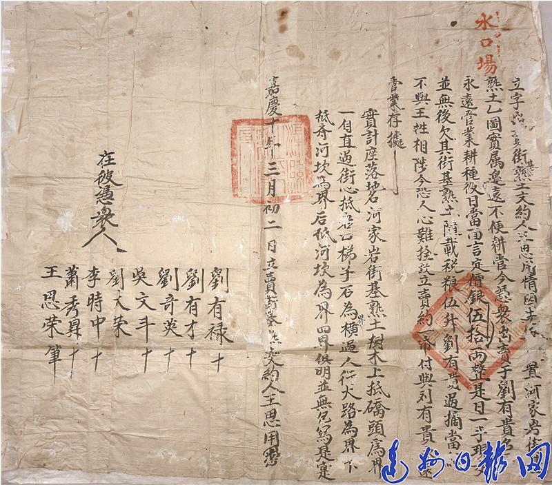 距(ju)今203年! 渠縣(xian)保存最早的一份土地契約