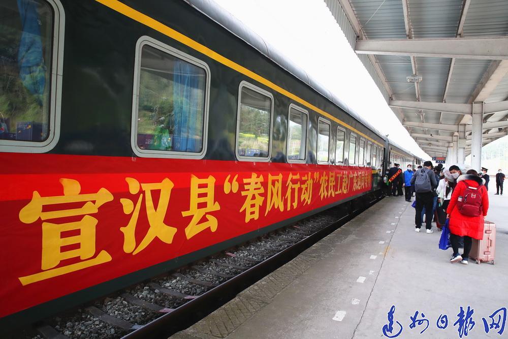宣汉2096名农民工乘爱心专列赴粤返岗