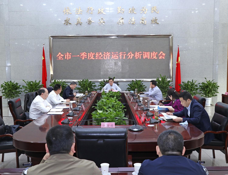 全市一季度(du)經濟運(yun)行(xing)分析(xi)調度(du)會召(zhao)開