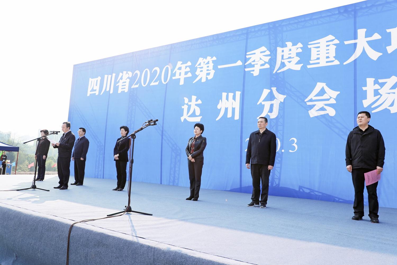 總投資308.9億(yi)元!達州舉(ju)行2020年第一季度重大項目集(ji)中(zhong)開工儀式