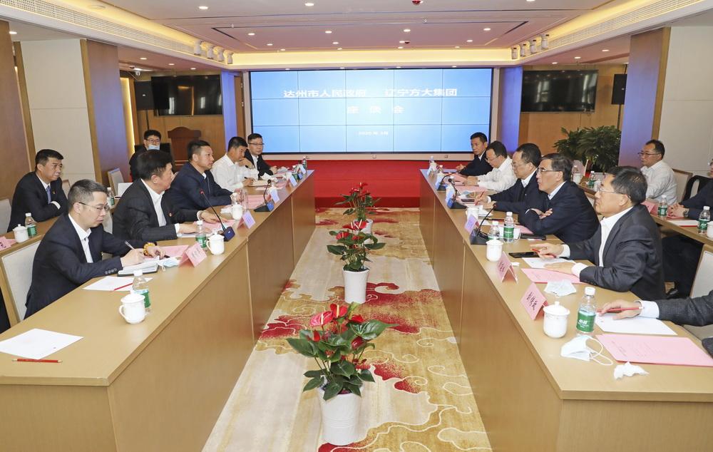 市(shi)政府與遼(liao)寧方大集團舉行座談會(hui)