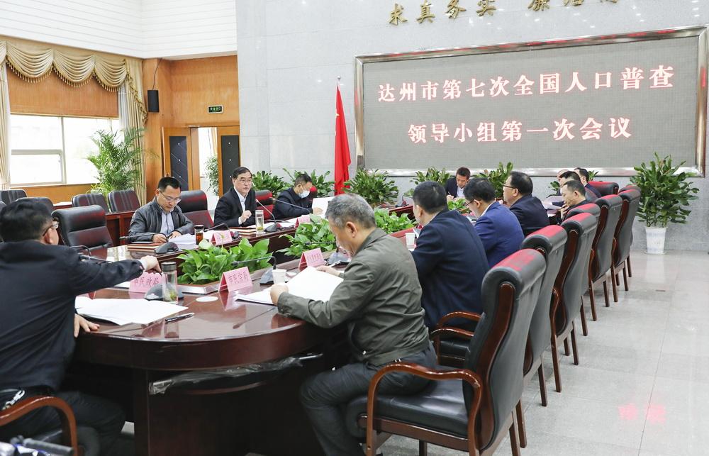 全市(shi)第七次(ci)全國人口(kou)普查領導小組第一次(ci)會(hui)議召開