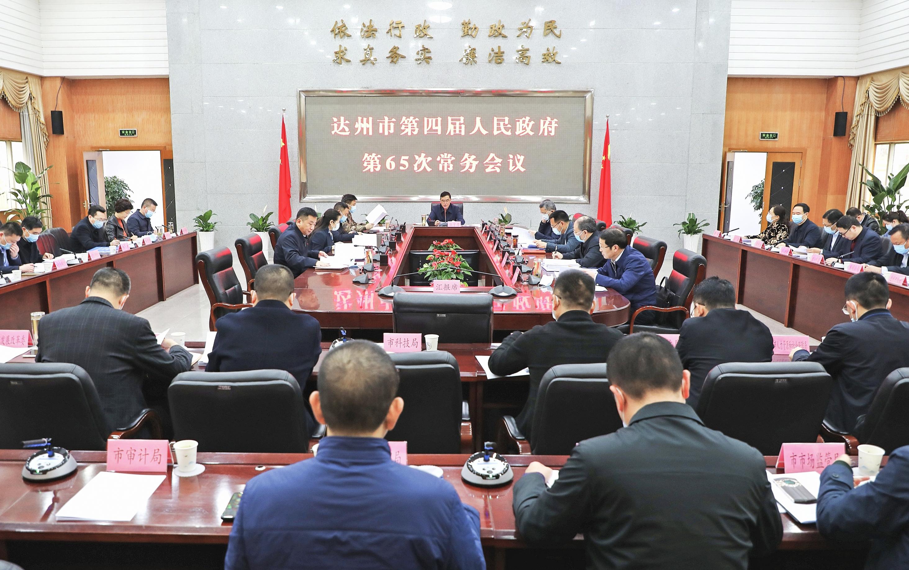 郭亨孝主持召开常务会,研究审议了秦巴金融中心发展规划等议题