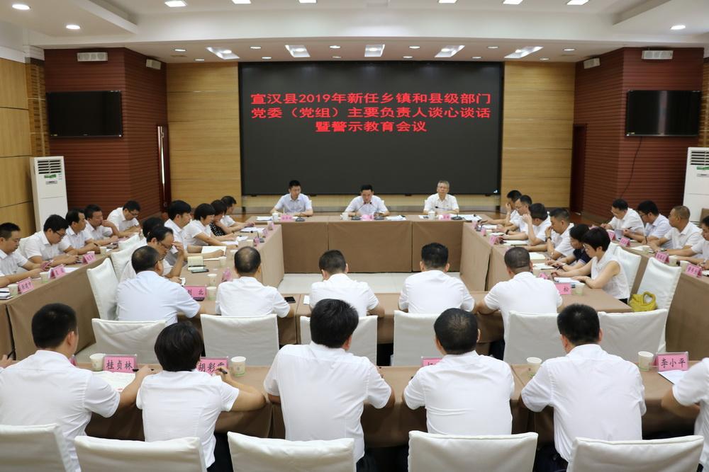宣漢縣2019年黨風(feng)廉政建設和反腐敗工作