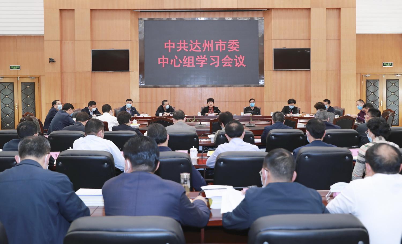 包惠主持召开市委中心组学习会议