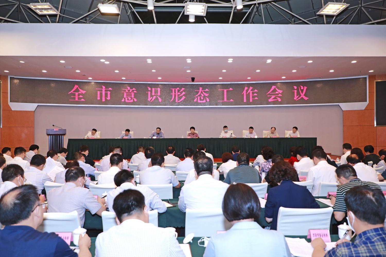 全市意(yi)識形態工作會議召(zhao)開 包惠出席並講話