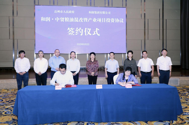 和潤?達州(zhou)中貿糧油混改暨產業(ye)項目和中國西部物流谷項目簽(qian)約儀式舉行