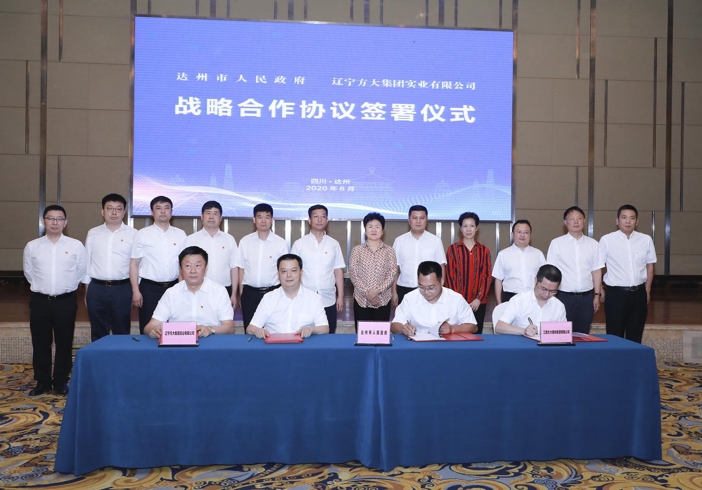 市政(zheng)府與遼寧方大(da)集團簽署《戰略合作(zuo)協議(yi)》