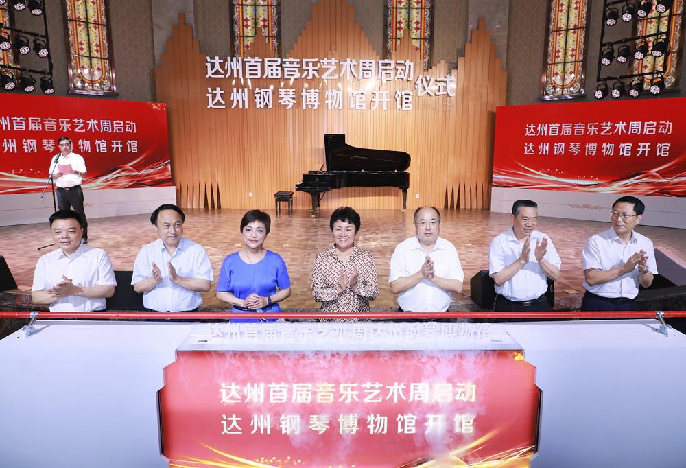 达州首届音乐艺术周活动启动暨达州钢琴博物馆开馆仪式举行