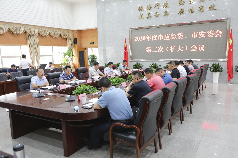市应急委市安委会第二次(扩大)会议召开