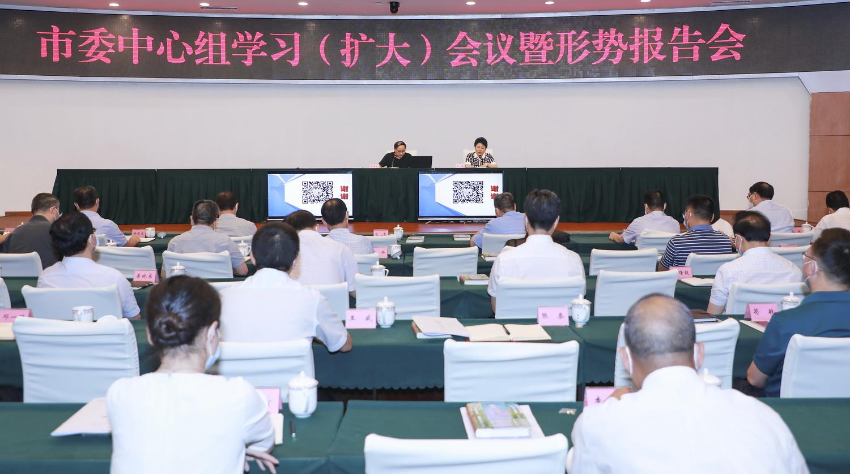 市委中心组学习(扩大)会议暨形势报告会举行