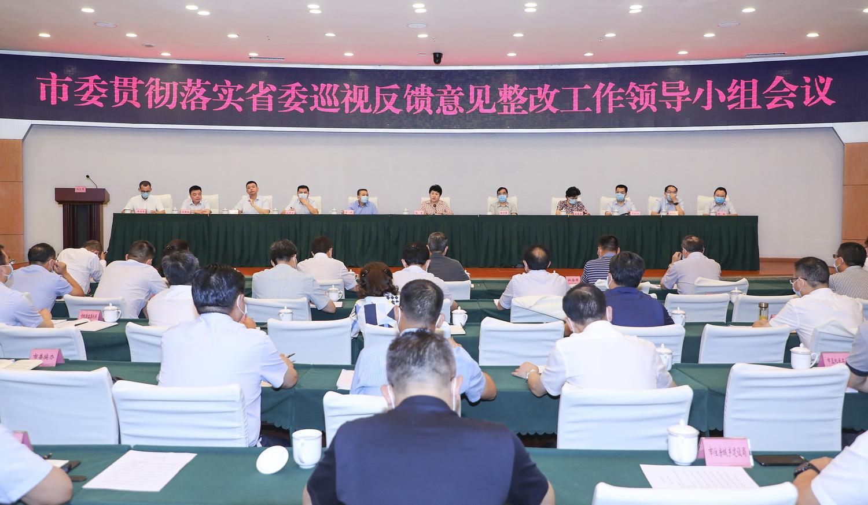 市委贯彻落实省委巡视反馈意见整改工作领导小组会议召开