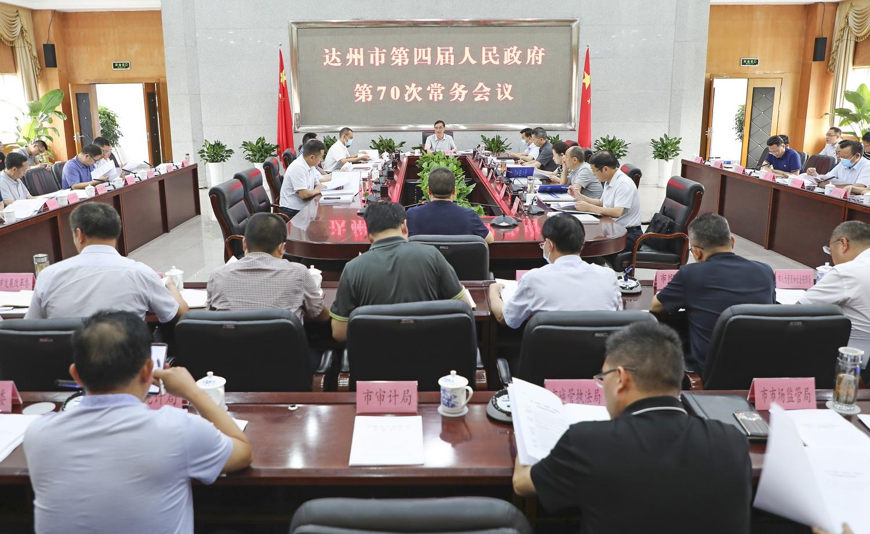 郭亨孝主持召开市政府第70次常务会议