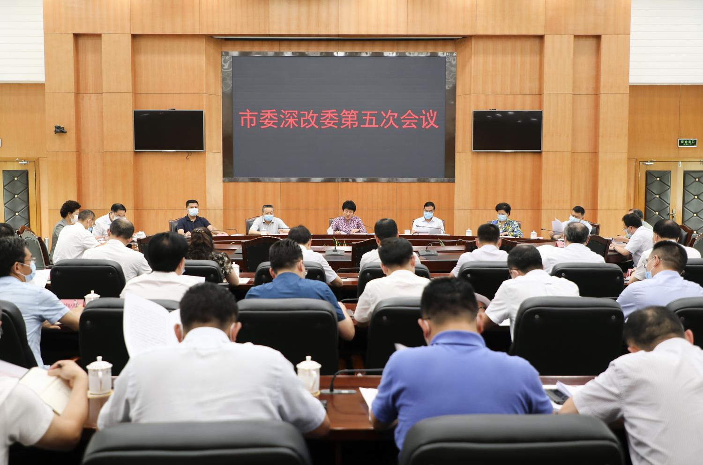 包惠主持召开市委深改委第五次会议