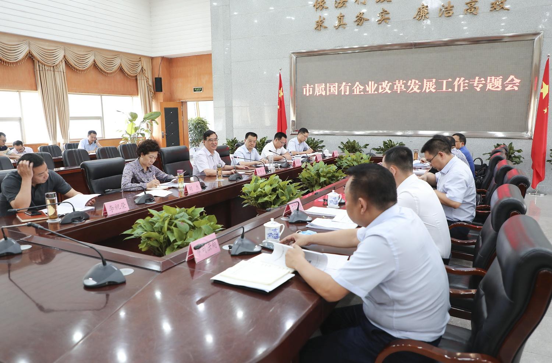 郭亨孝主持召开专题会研究市属国有企业改革工作