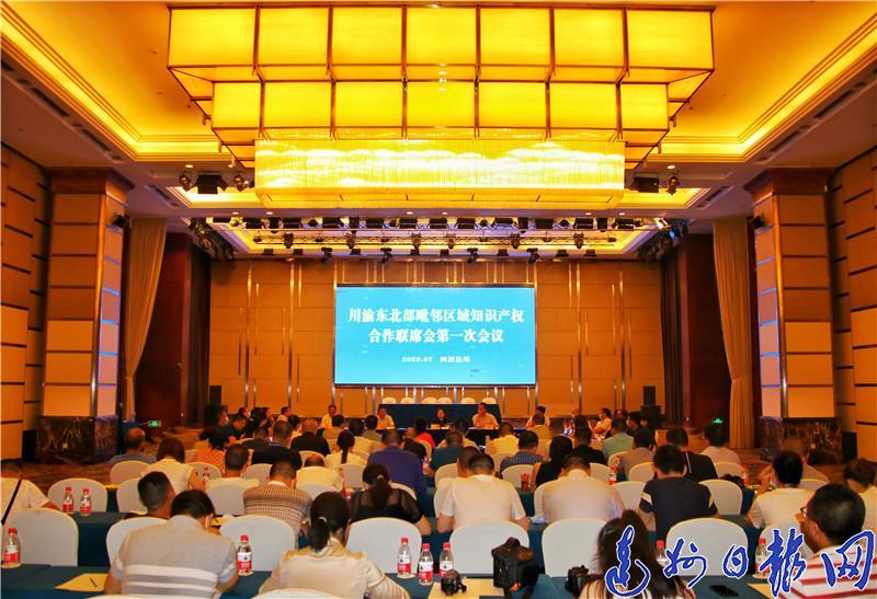 达州与重庆五县区签署首个川渝知识产权合作备忘录