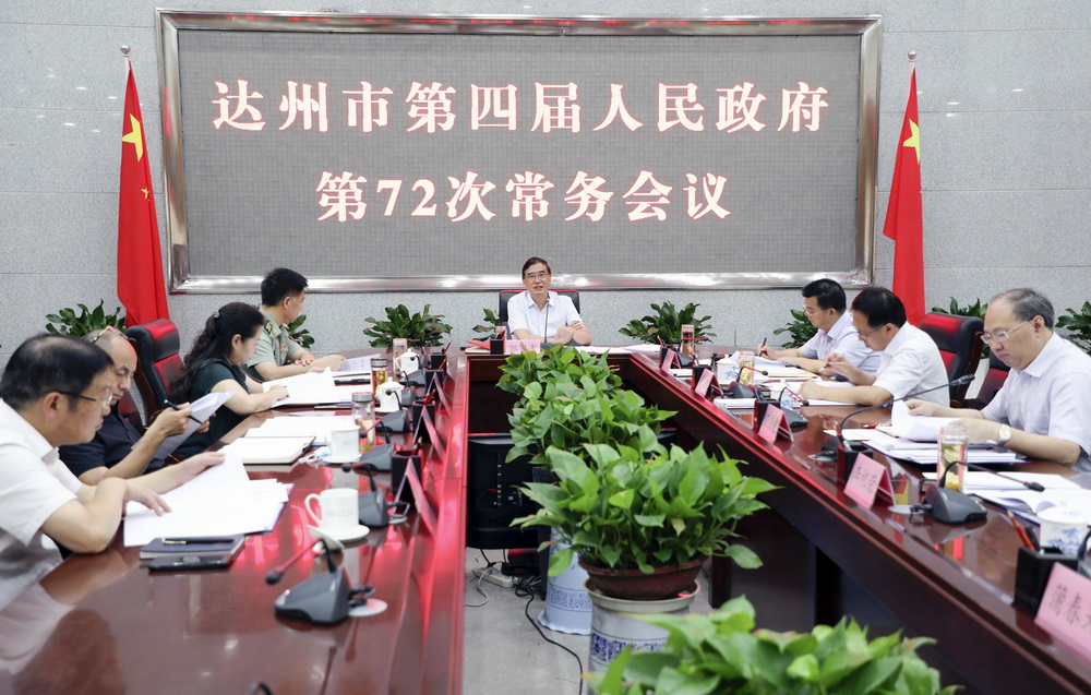 郭亨孝主持召开市政府第72次常务会议