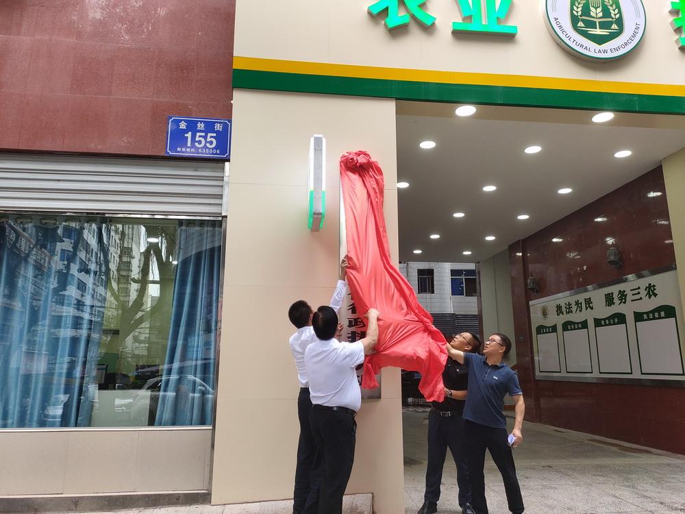 达川区农业综合行政执法大队挂牌成立