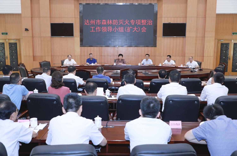 包惠在市森林防灭火专项整治工作领导小组(扩大)会上强调
