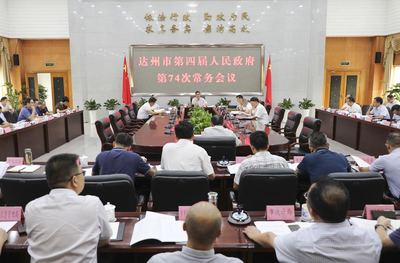 郭亨孝主持召开市政府第74次常务会议