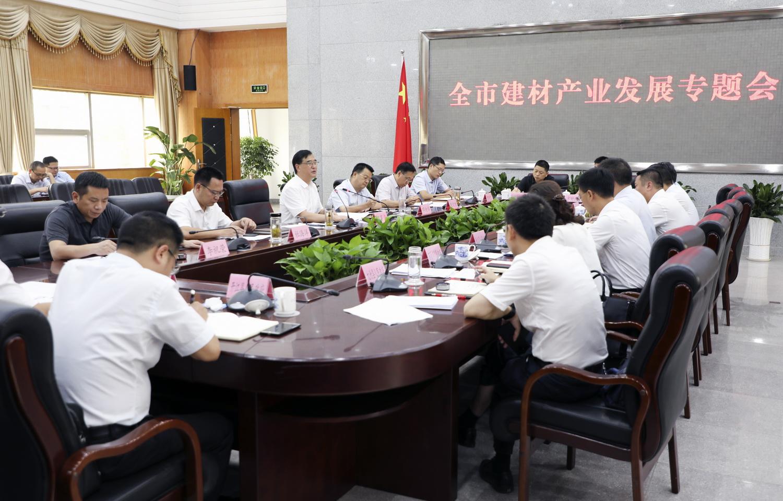 郭亨孝主持召开全市建材产业发展专题会