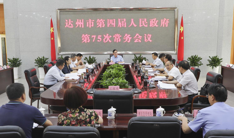 郭亨孝主持召开市政府第75次常务会议