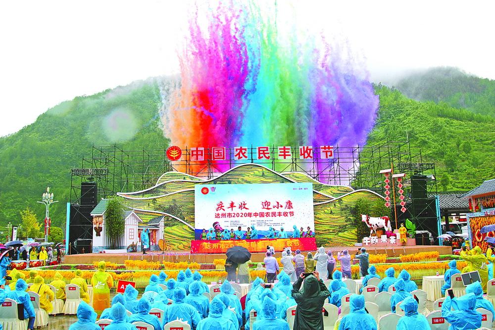 【侧记】达州市2020年中国农民丰收节