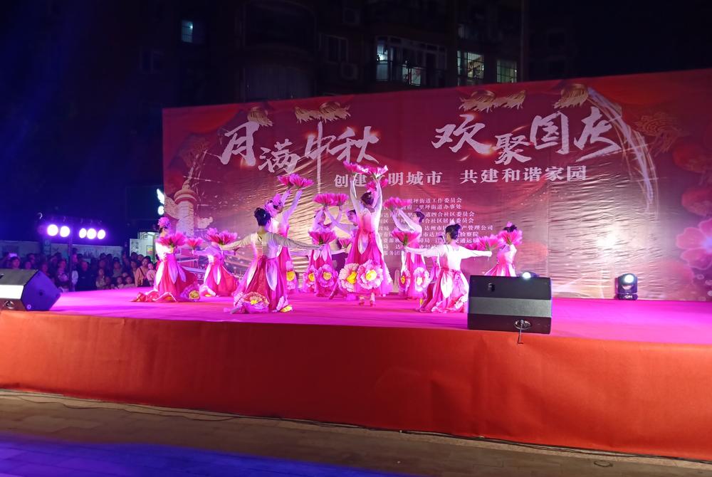 月满中秋 欢聚国庆!四合社区在三里坪领域广场开展文艺晚会